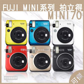 拍立得 MINI 70 富士 FUJIFILM instax mini70 拍立得相機 平輸 保固一年 24H快速出貨