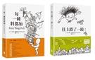 進入繪本大師的童詩世界套書(往上跌了一跤+ 每一種料都加)【城邦讀書花園】
