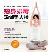 (二手書)瘦身排毒瑜伽美人操