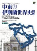 (二手書)中東與伊斯蘭世界史圖解