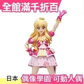 日本 BANDAI Figuarts 偶像學園 星宮莓可動人偶 馬戲團ver 塗裝 PVC 模型附日卡【小福部屋】