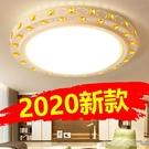 吸頂燈 圓形LED吸頂燈臥室燈家用客廳燈長方形現代簡約節能餐廳房間燈具 洛小仙女鞋