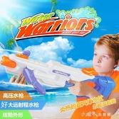 水槍大號成人水槍三噴頭抽拉高壓水槍玩具兒童節潑水節水槍玩具YQS 【快速出貨】