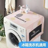 冰箱蓋布滾筒洗衣機罩蓋布單開雙開門冰箱防塵罩床頭櫃微波爐蓋巾