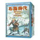 『高雄龐奇桌遊』 石器時代10週年紀念版 STONE AGE ANNIVERSARY 繁體中文版 正版桌上遊戲專賣店