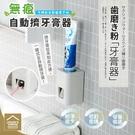 無痕多功能自動擠牙膏器 簡約款 免打孔無...