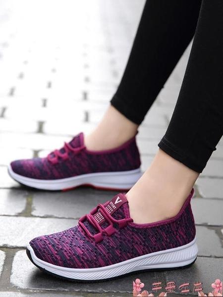 飛織鞋老北京布鞋女軟底春秋時尚款飛織系帶中老年媽媽鞋老人健步奶奶鞋 芊墨 618大促