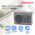 WONDER旺德 AM/FM卡式錄音機 WS-R13T