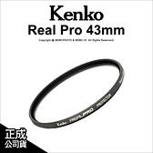日本 Kenko REAL PRO PROTECTOR 43mm 防潑水多層鍍膜保護鏡 公司貨 濾鏡 【刷卡價】 薪創數位