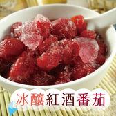 冰釀紅酒蕃茄 200g±5%【買一送一】