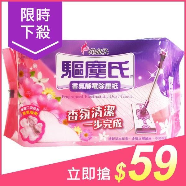 驅塵氏 香氛靜電除塵紙(25張入)【小三美日】原價$79