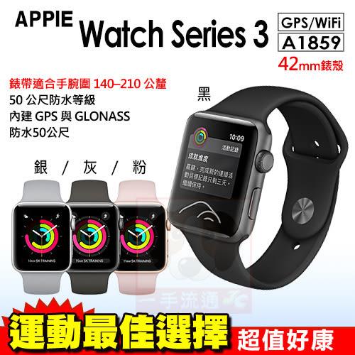 Apple Watch Series 3 S3 42mm 藍芽智慧手錶 穿戴裝置 台灣原廠公司貨 24期0利率