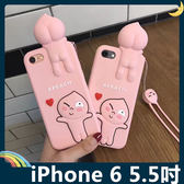 iPhone 6/6s Plus 5.5吋 蜜桃君保護套 軟殼 卡通Q版屁桃 附同款掛繩 全包款 矽膠套 手機套 手機殼