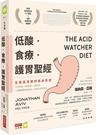 低酸.食療.護胃聖經:【全美最佳醫師親身實證】不用吃藥、3週有感、4週見效,一...