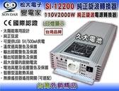 ✚久大電池❚變電家 SI-2000W 純正弦波電源轉換器附USB 音響設備/高頻電器/精密醫療儀器