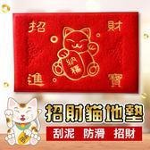 腳踏墊地墊 - 招財貓 招財進寶 納福 [吸濕防滑] 寢居樂 台灣製