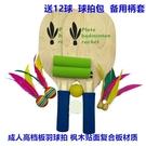 板羽球拍 板羽球拍奧強成人專用加厚健身運動板球拍加木片1副10球 喵可可