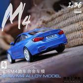 1:36 BMW M4 跑車 合金車模 回力車 轎車 男孩 汽車模型 收藏擺件