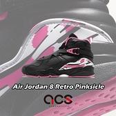 Nike Air Jordan 8 Retro GS Pinksicle 黑 粉紅 女鞋 大童鞋 AJ8 高筒 喬丹 籃球鞋【ACS】 580528-006