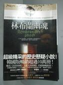 【書寶二手書T7/翻譯小說_HAS】林布蘭幽魂_保羅‧克里斯多夫