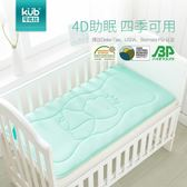 KUB可優比嬰兒床墊被褥寶寶床褥夏新生兒4D床鋪褥墊定制四季通用 晴光小語