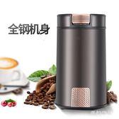 220V磨豆機意式咖啡磨粉機研磨機咖啡機電動家用磨咖啡豆食材磨打WL1220【夢幻家居】