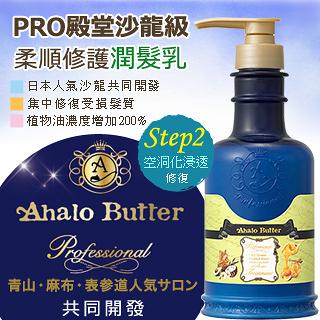 【Ahalo_Butter】天然植萃柔順修潤護乳(PRO殿堂級)