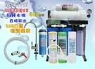 淨水器.RO純水機400加侖直接輸出.濾水器.製冰機餐飲.水族.貨號:B1717【巡航淨水】