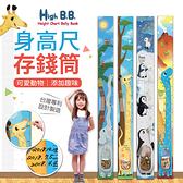 【H0119】《台灣專利設計!寶貝紀錄》身高尺存錢筒 兒童身高尺 卡通身高貼 兒童量身高 存錢筒