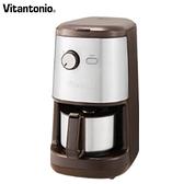 Vitantonio 自動研磨悶蒸咖啡機VCD-200B-B【愛買】