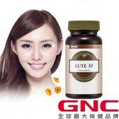 【GNC健安喜】(葉黃素) 優視30膠囊食品 60顆