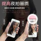 【新年鉅惠】廣角鏡頭手機補光燈自拍燈
