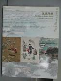【書寶二手書T4/收藏_QNH】中國嘉德2012秋季拍賣會_藝苑風景_2012/10/29