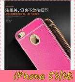 【萌萌噠】iPhone 5 / 5S / SE  時尚經典 輕薄電鍍邊框 荔枝紋皮質背殼 全包軟殼 手機殼 手機套