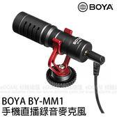 BOYA 博雅 BY-MM1 手機平板指向型麥克風 (免運 立福公司貨) 手機直播錄音 單眼適用 MM1