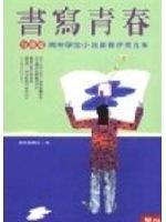 二手書《書寫青春:台積電青年學生小說創作暨書評獎 得獎作品合集》 R2Y ISBN:9570827246