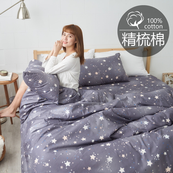 #B186#活性印染精梳純棉5x6.2尺雙人床包被套四件組-台灣製(含枕套)