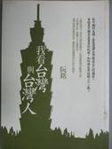 【書寶二手書T5/政治_LDD】我看台灣與台灣人_阮銘