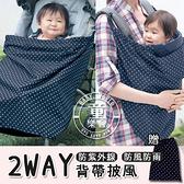 背巾毯 寶寶 外出 防風 防雨 防紫外線 斗篷 推車 背帶 多功能 附收納袋 BW