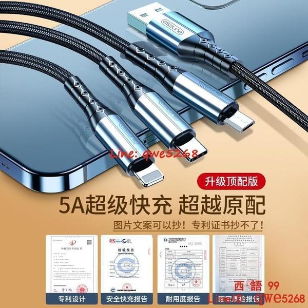 三充電線器5A車載多頭適用蘋果華為typec安卓手機三頭多用功能快速【西語99】