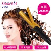 【Dr.AV】ShowGirl 時尚金奈米陶瓷造型中小捲髮棒(DR-125S)