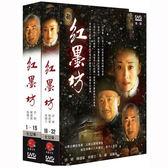 大陸劇 - 紅墨坊DVD (全32集/6片裝/二盒) 許晴/陳建斌/張國立
