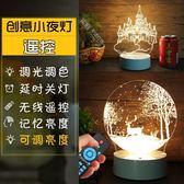 3D立體小夜燈遙控插電usb可調光生日創意禮物臺燈喂奶臥室床頭燈【居享優品】