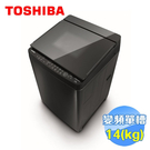 東芝 TOSHIBA AW-DG14WAG 勁流雙渦輪超變頻 14公斤洗衣機 科技黑