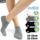 【衣襪酷】24hr 超消臭 抗菌消臭網襪 男女適用 透氣 船襪 隱形襪 台灣製 金滿意 ALX