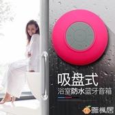 BTS-06防水無線藍芽小音響吸盤浴室迷你便攜手機聽歌桌面音箱禮品 雅楓居