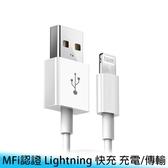 【妃航】不挑線 CITY BOSS MFi認證/Lightning/iPhone 2A/1m 快充/充電線/傳輸線