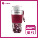 【陪你購物網】日本imarflex伊瑪 便攜式電動果汁機