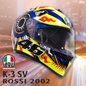 [中壢安信]義大利 AGV K-3 SV K3 SV K3SV 彩繪 ROSSI 2002 復刻版 全罩 安全帽 送頭套