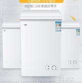 冰櫃家用小型冷凍冷藏箱迷你立式保鮮節能臥式商用展示雪糕櫃MBS『潮流世家』